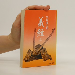 náhled knihy - 義経 下 (文春文庫)Yoshitsune (Bunshun Bunko)