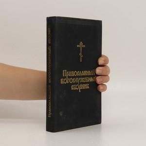 náhled knihy - Православный богослужебный сборник (Pravoslavná liturgická sbírka)