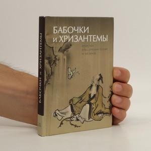náhled knihy - БАБОЧКИ И ХРИЗАНТЕМЫ