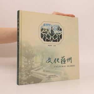 náhled knihy - 文化苏州
