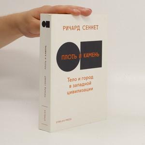 náhled knihy - ПЛОТЬ И КАМЕНЬ