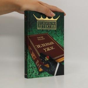 náhled knihy - Зеленый ужас