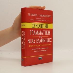 náhled knihy - Synoptikē grammatikē tēs neas Εllēnikēs
