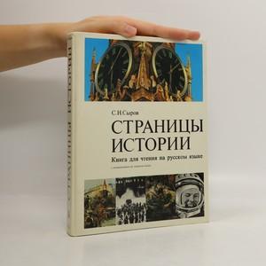 náhled knihy - Stránky z dějin. СТРАНИЦЫ ИСТОРИИ