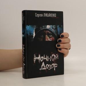 náhled knihy - Ночной Дозор